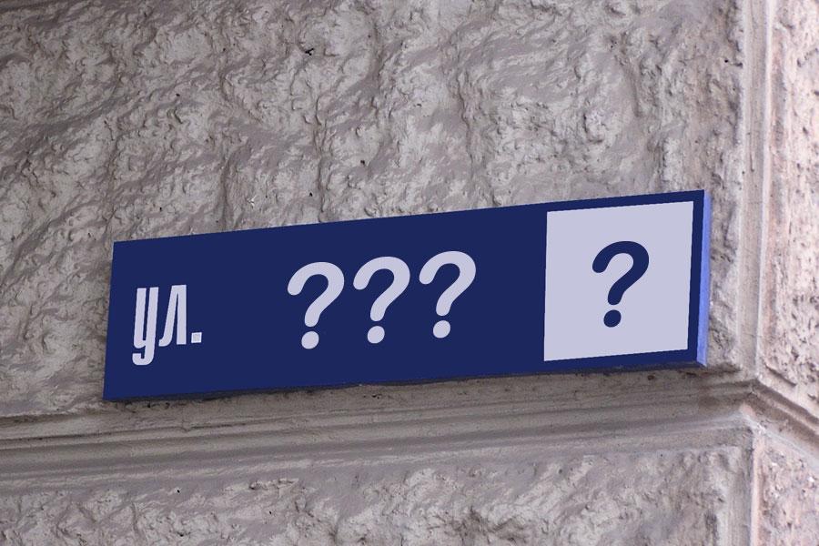 Депутаты Киевсовета полдня переименовывали улицы