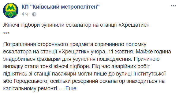"""Женские ножки сломали эскалатор на станции """"Крещатик"""""""