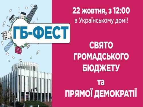 22 октября в Киеве пройдет первый праздник общественного бюджета и демократии