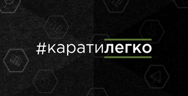 """Киевлян призывают стать """"карателями"""""""