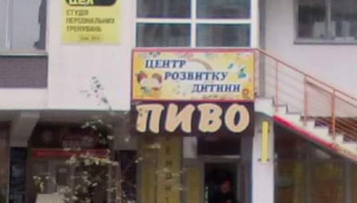 На Осокорках возникла неразбериха с рекламой пива и детского центра