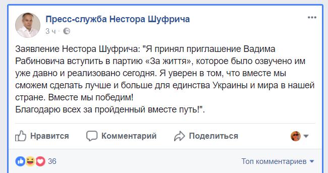 Шуфрич ушел из «Оппоблока» в партию «За життя» Рабиновича