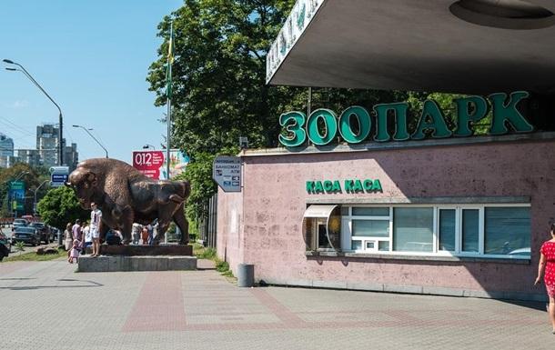 Весной обновят первую очередь Киевского зоопарка