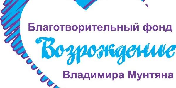 Фонд Мунтяна передал сертификат на оборудование для уникальных программ детского Центра инвалидов