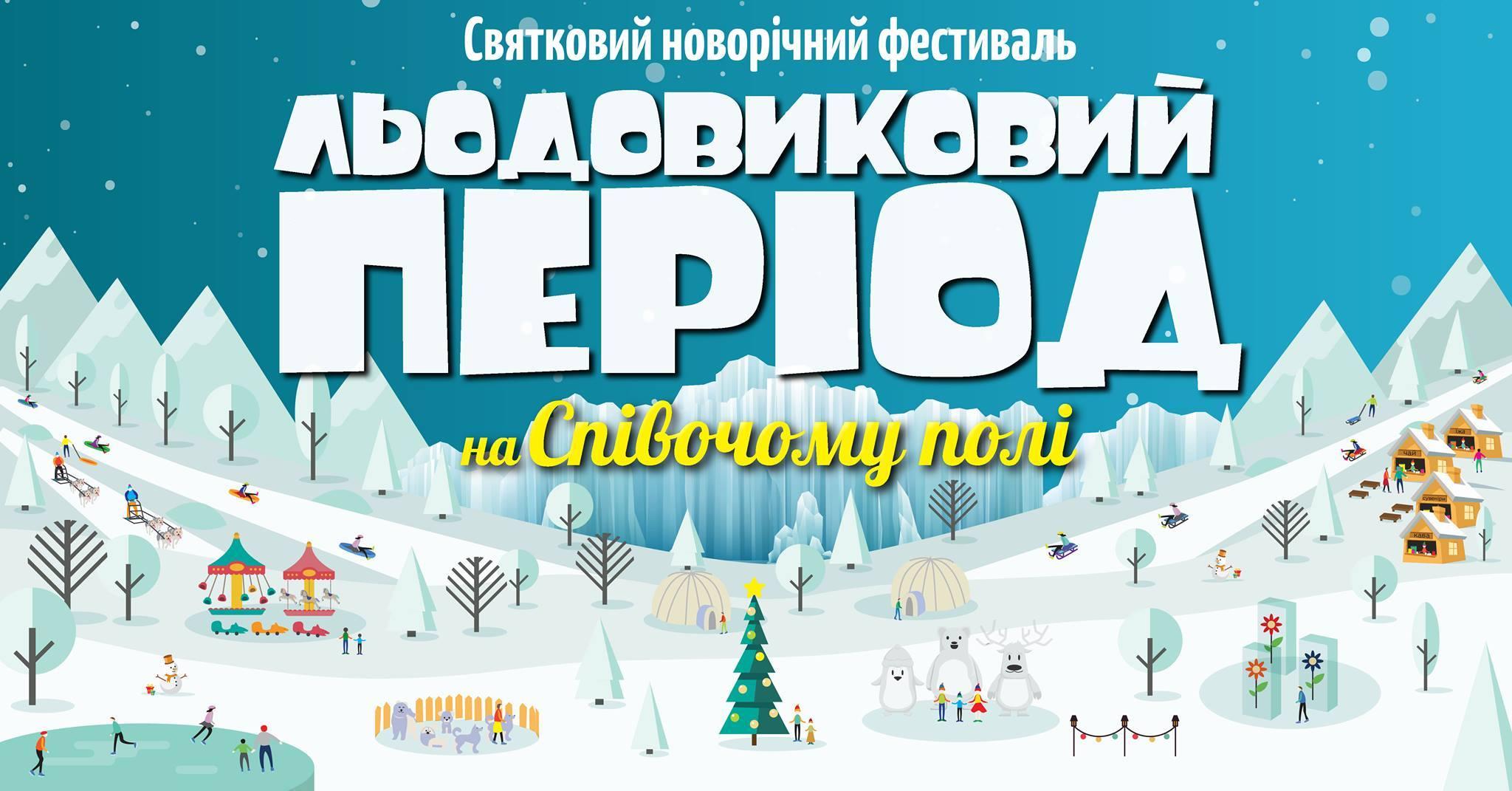 """На Певческом поле стартует """"Ледниковый период"""""""