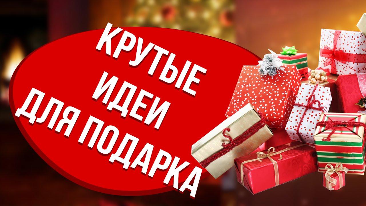 Что подарить друзьям и родителям на Новый год?