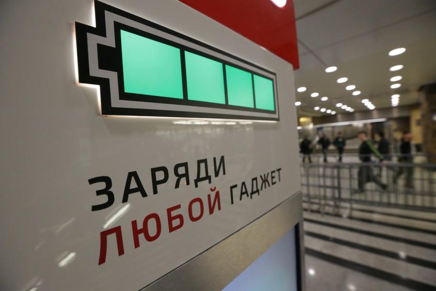 В Киевском метро можно заряжать гаджеты