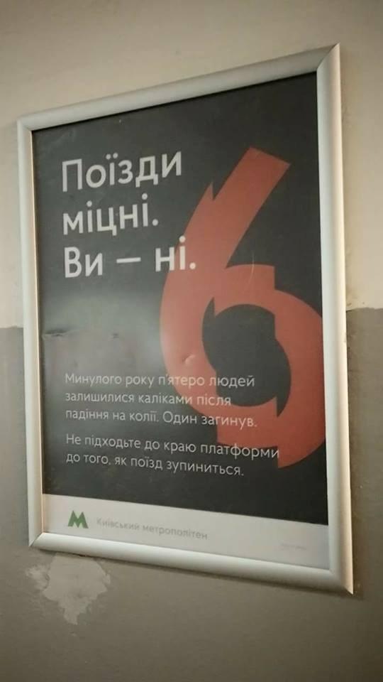 """В Киевском метро инвалидов """"обозвали"""" обидным словом - калеки"""