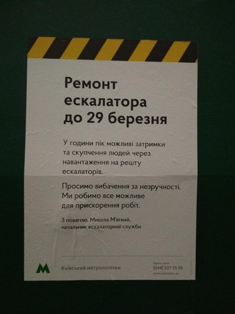 "На станции метро ""Крещатик"" до апреля закрыли эскалатор"