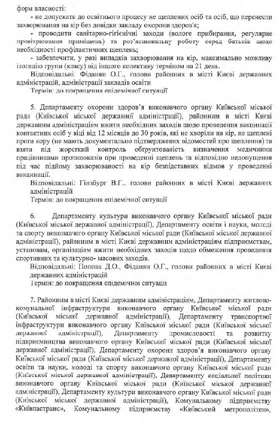 Обнародован протокол по недопущению детей в школы и садики Киева из-за кори