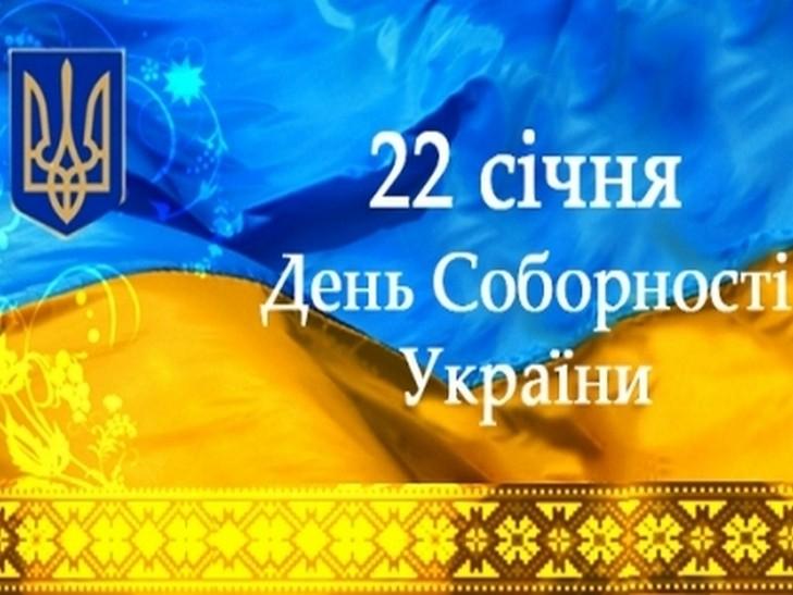 В Киеве пройдет акция по случаю Дня Соборности Украины