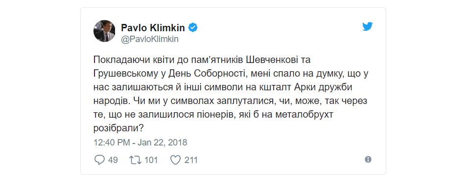 Арку Дружбы народов в Киеве надо разобрать - МИД