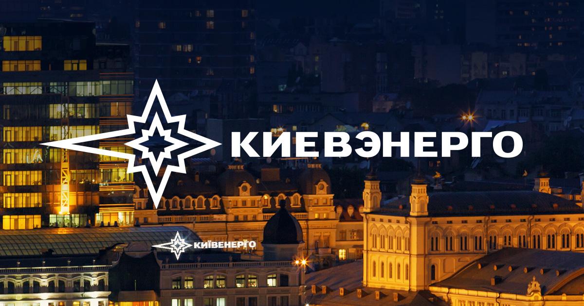 """Подружиться с """"Киевэнерго"""" теперь можно через Интернет"""