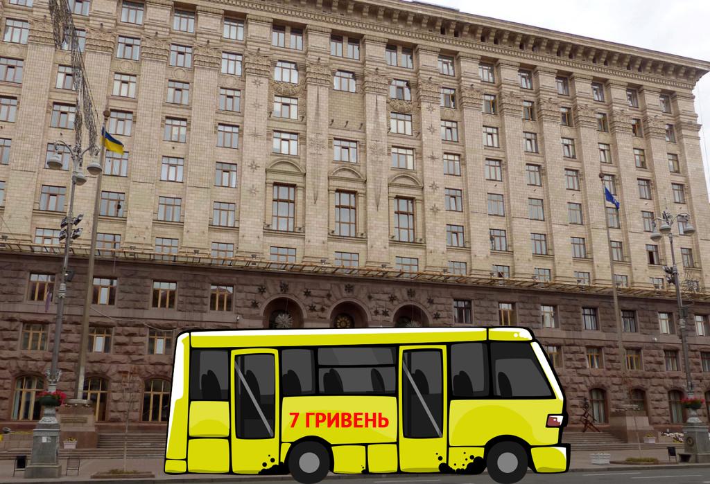 В КГГА назвали максимальный тариф на проезд в маршрутках