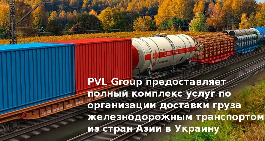 Железнодорожные перевозки из стран Азии