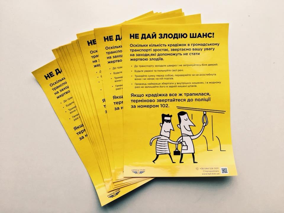 В транспорте Киева появились правила, которые помогут избежать краж
