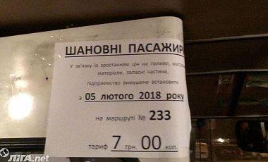 Маршрутки в Киеве уже по 7 гривень