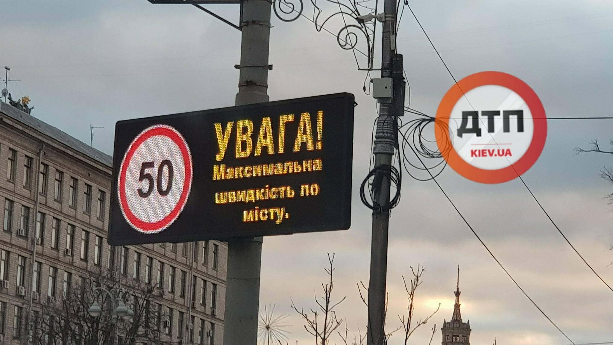 """На улицах Киева появятся """"шпаргалки"""" для водителей"""