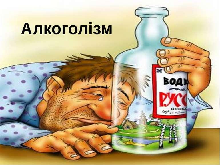 Лечение зависимости к этанолу в клинике «Ренессанс»