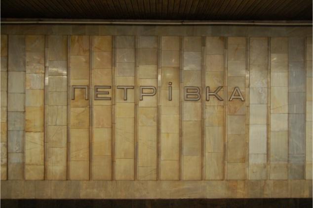 Киеву придется отдать почти 500 тыс грн за переименование станции метро