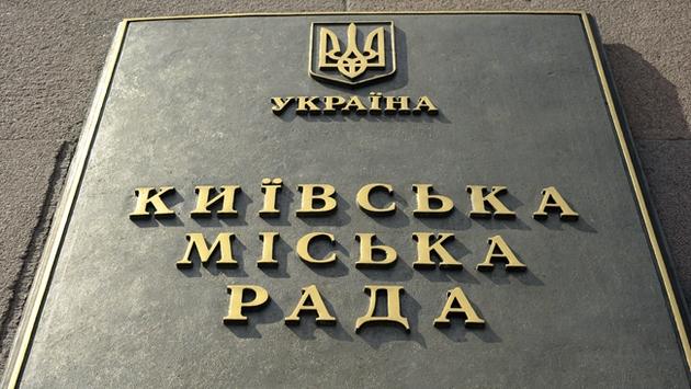 """В Киевсовете хотят устроить """"проходной дворик"""""""