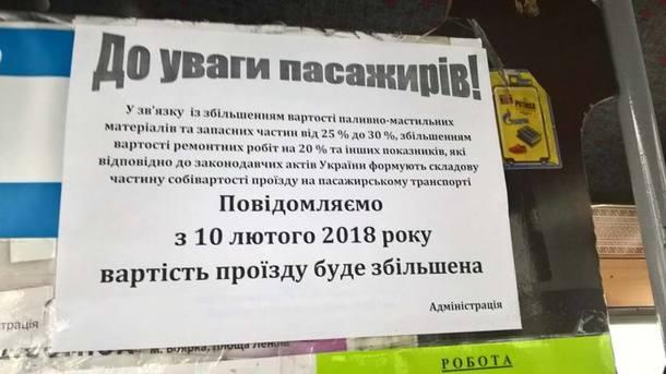 Уехать из Киева в пригород на маршрутке стало дороже