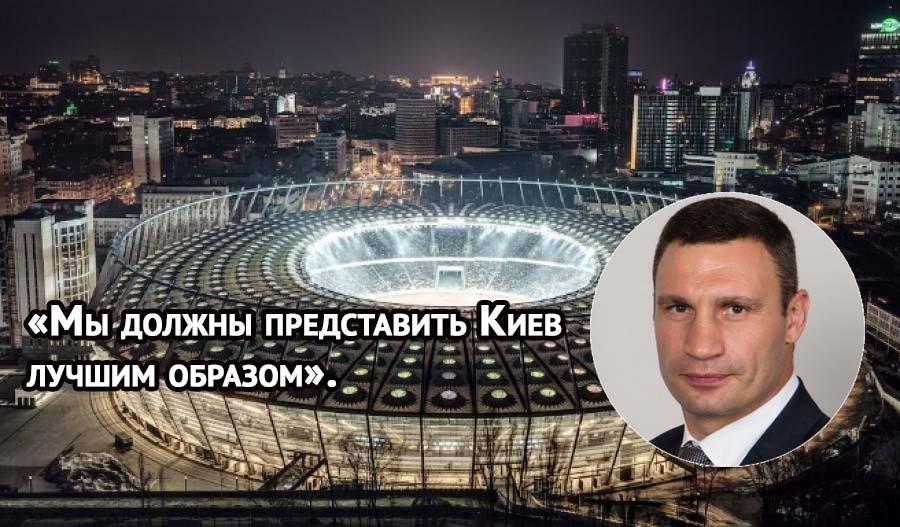 Кличко рассчитывает, что вся Европа будет говорить о Киеве