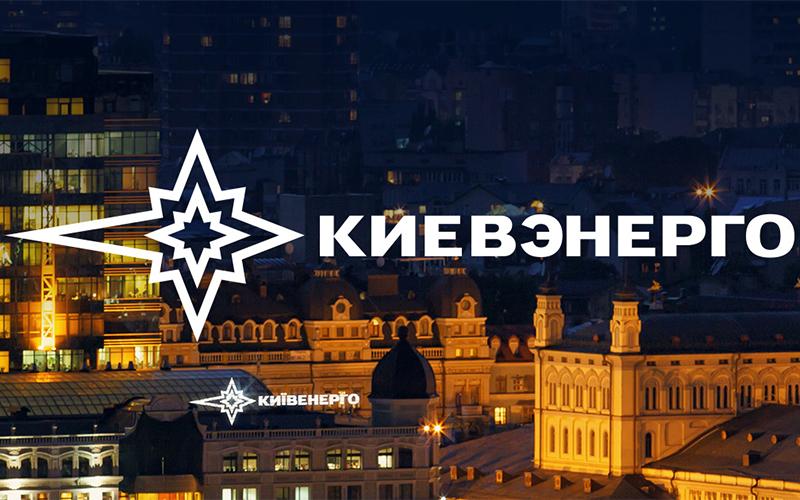 """""""Киевэнерго"""" не будет снабжать потребителей электричеством"""