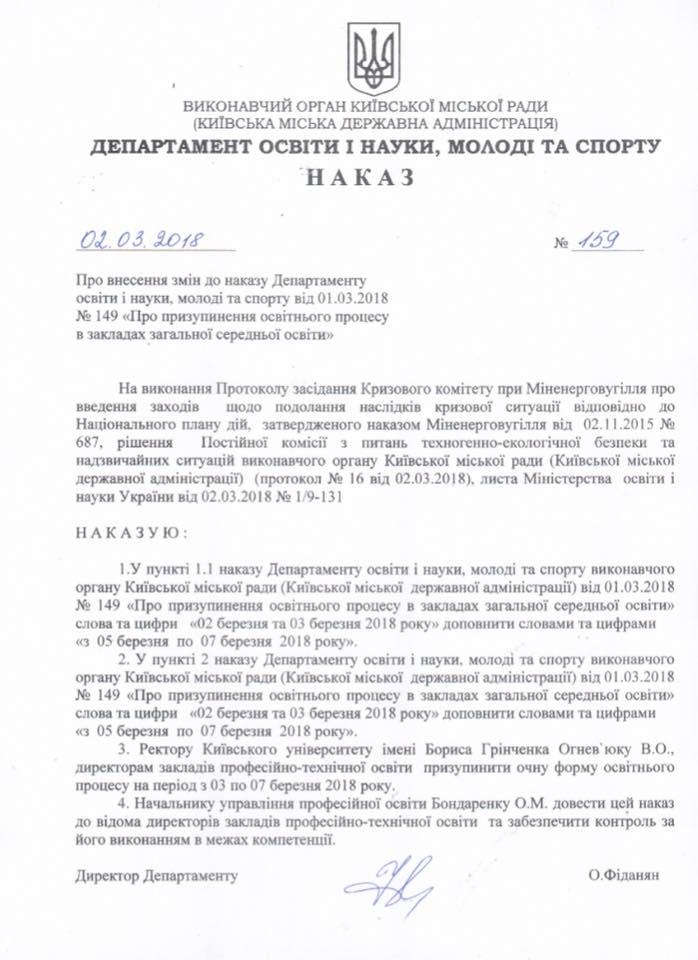 Школы Киева закрыли до 12 марта