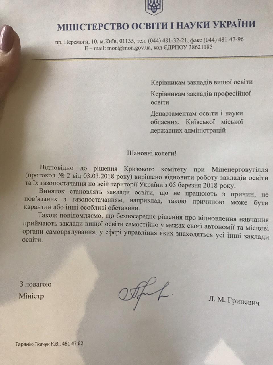 """В школах Киева отменили """"каникулы"""". 5 марта на учебу"""