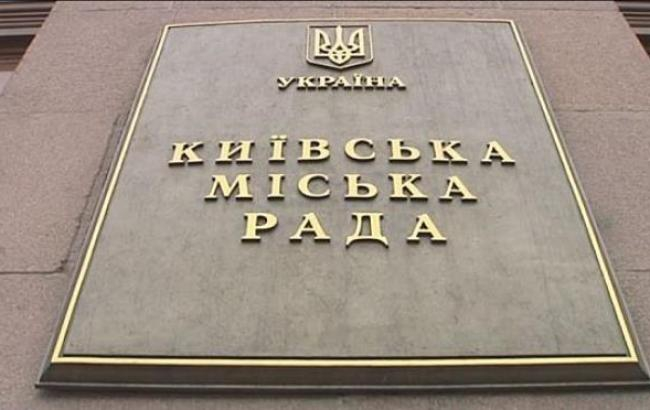 Депутаты прогуляли. В Киевсовете снова перенесли сессию