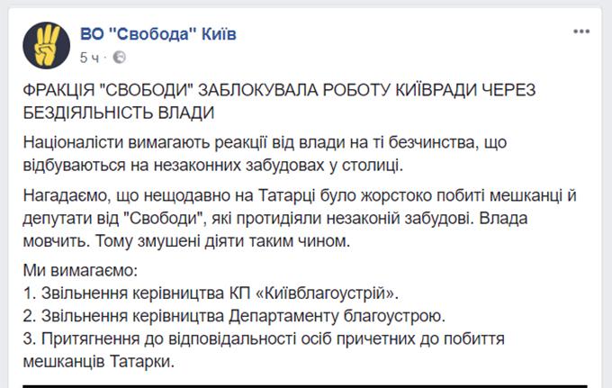 Депутаты Киевсовета ждут от Кличко решительных кадровых изменений