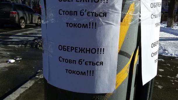 В центре Киева столбы освещения бьются током