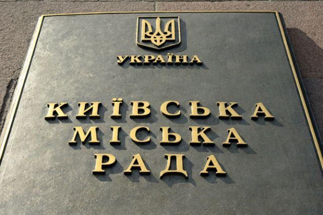 Депутаты поставили ультиматум Киевсовету