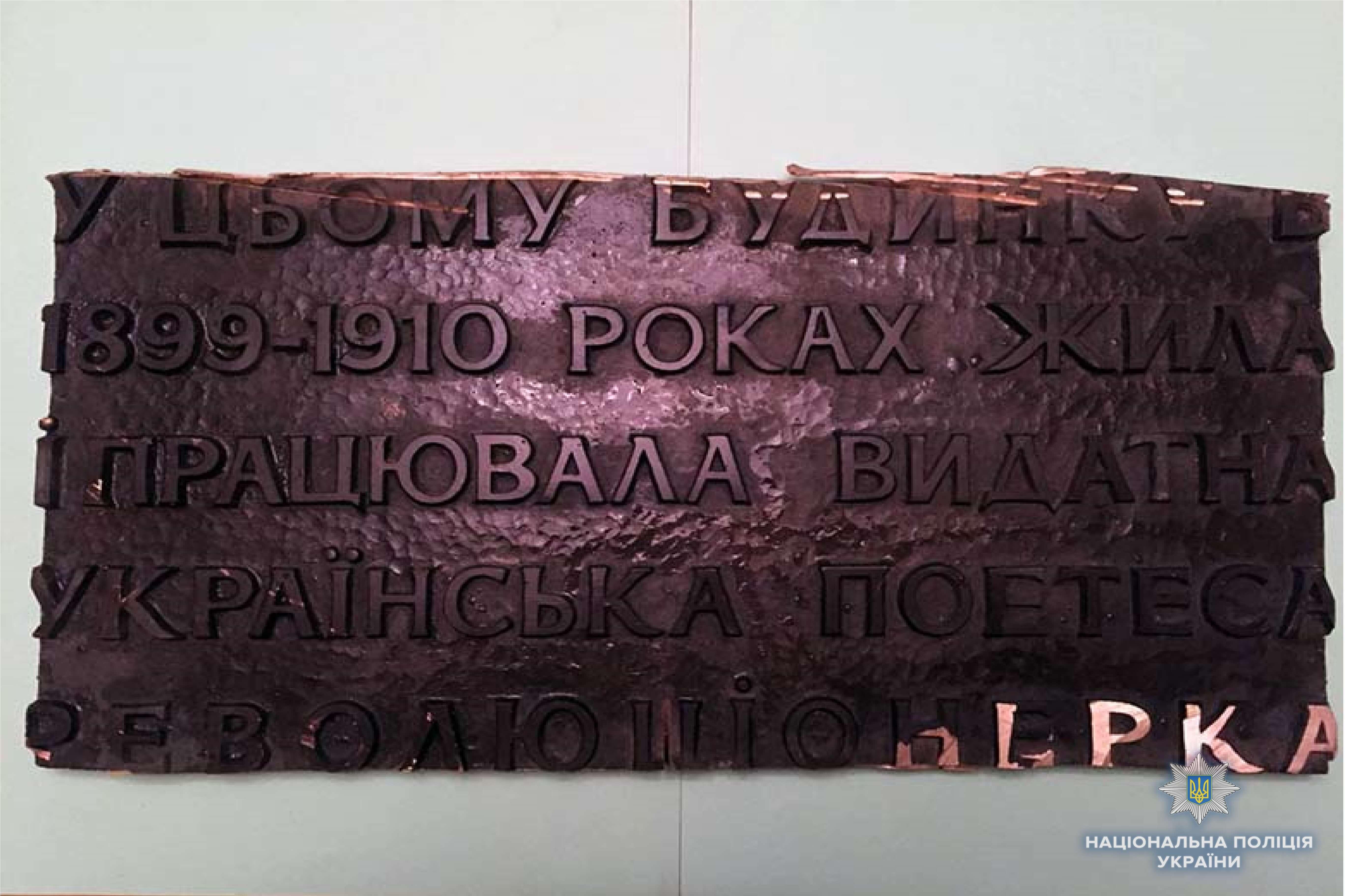 Полиция нашла тех, кто украл мемориальную доску Леси Украинки