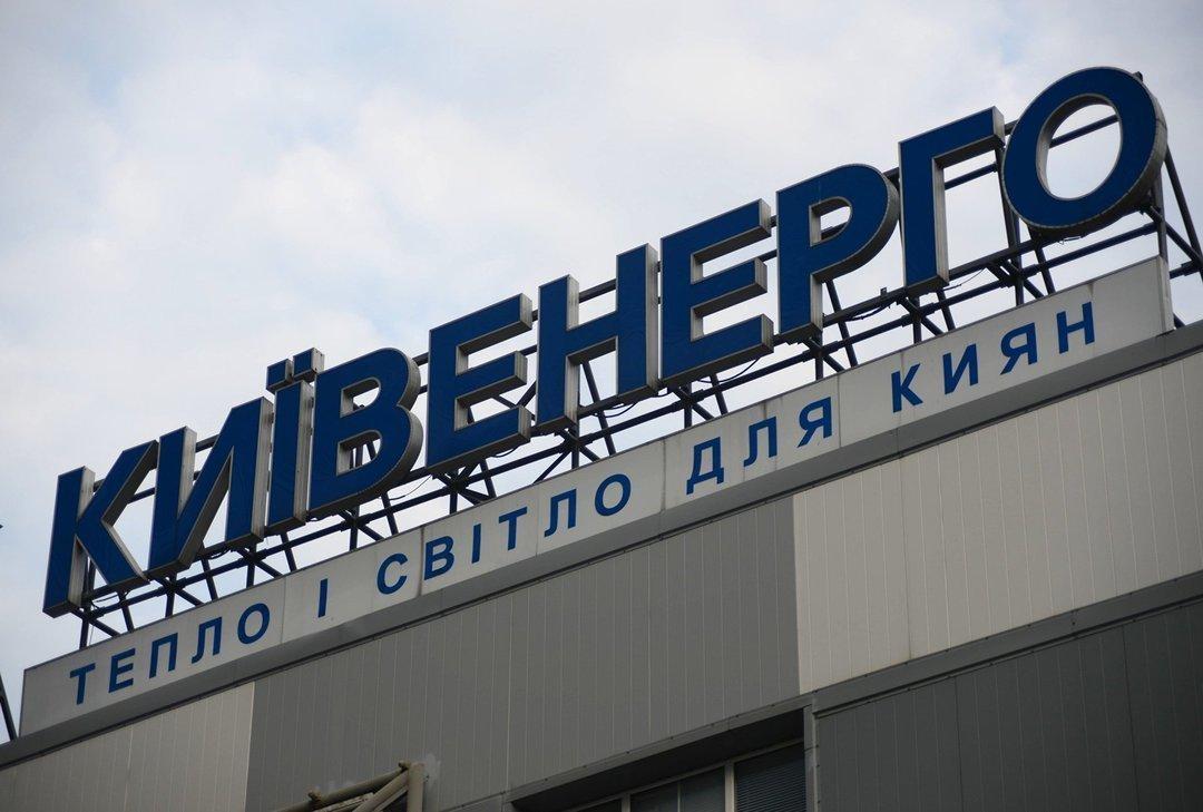 Киевлян больше не консультируют в Киевэнерго по отоплению и ГВС