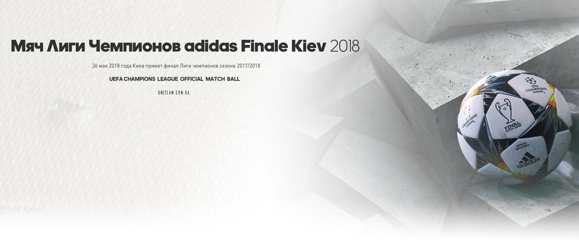 Обзор мячей Adidas