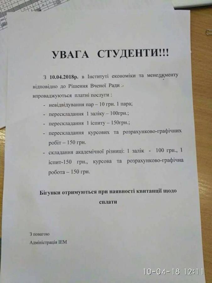 Киевский институт ввел денежные штрафы для студентов