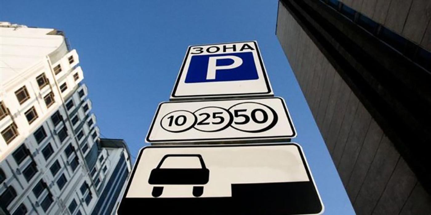 Киевским водителям дадут скидку на оплату штрафов за неправильную парковку