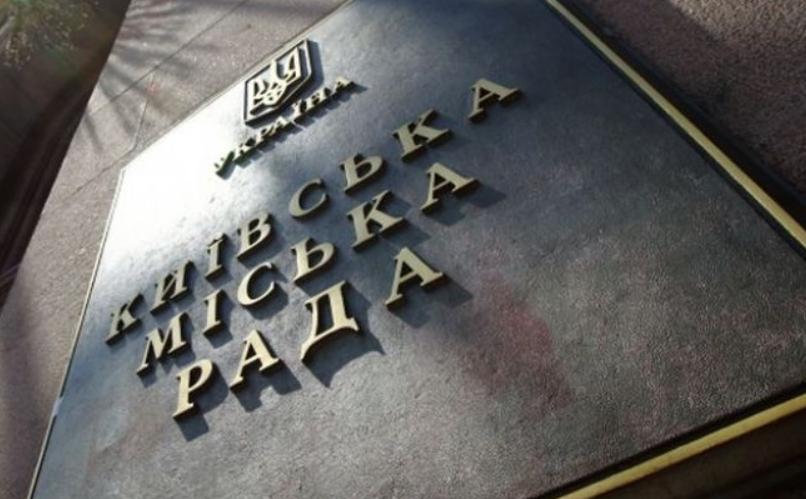 Аноним пытался взорвать депутатов Киевсовета