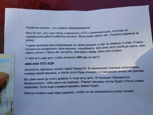 """Новый вид мошенничества в Киеве: водителям угрожают """"АТОшники"""""""