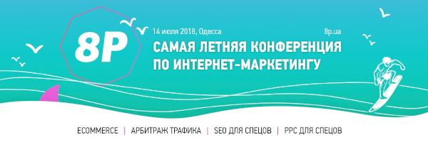 Интернет-маркетологи соберутся в Одессе на конференцию 8P