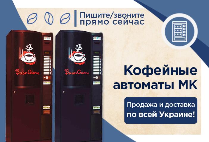 Как правильно выбрать кофейный автомат для вендинг-бизнеса
