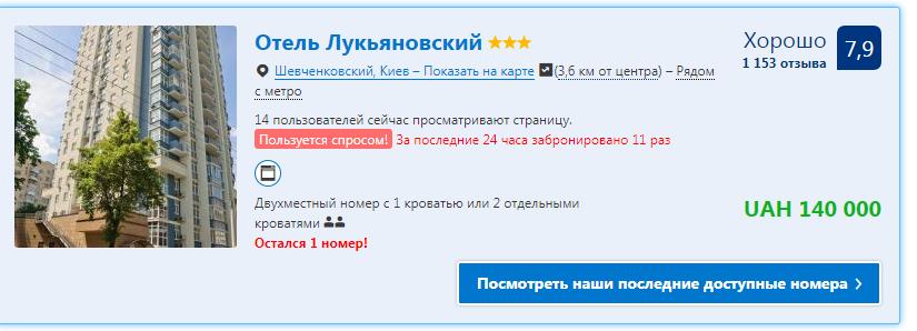 Киевские гостиницы взвинтили цены на ночлег в день финала ЛЧ