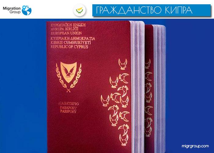 Чем же привлекает гражданство Кипра инвесторов со всего мира?