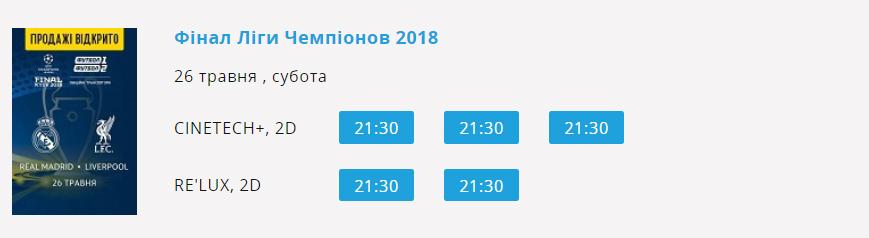 Киевляне смогут посмотреть финал ЛЧ в кинотеатре