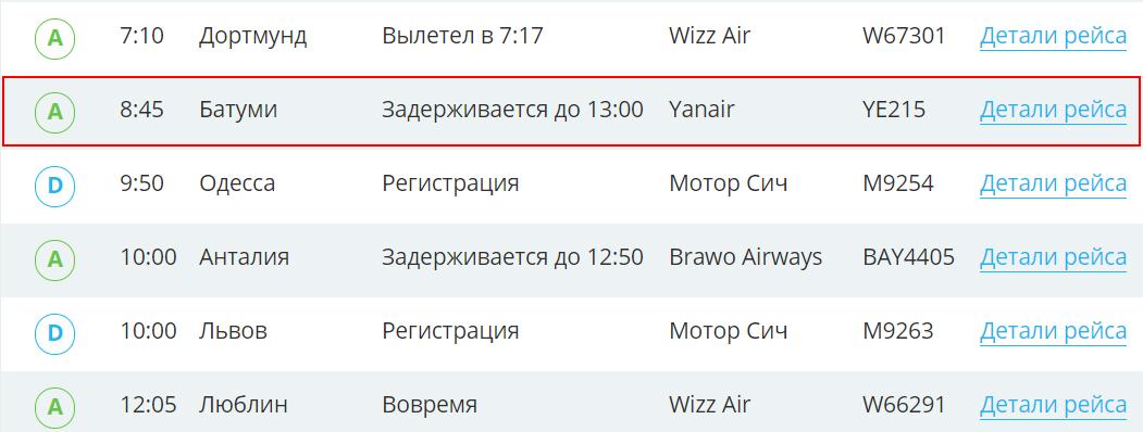 """В аэропорту """"Киев"""" авиакомпания """"ЯнЭир"""" почти на сутки задерживает рейс"""