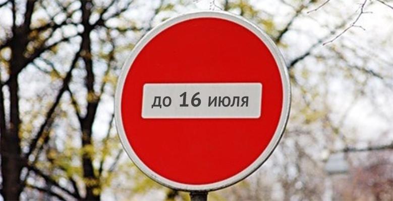 На улице Борщаговской ограничат движение транспорта и пешеходов