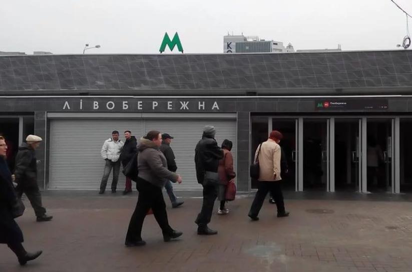 Станцию метро в Киеве заминировал житель Львова