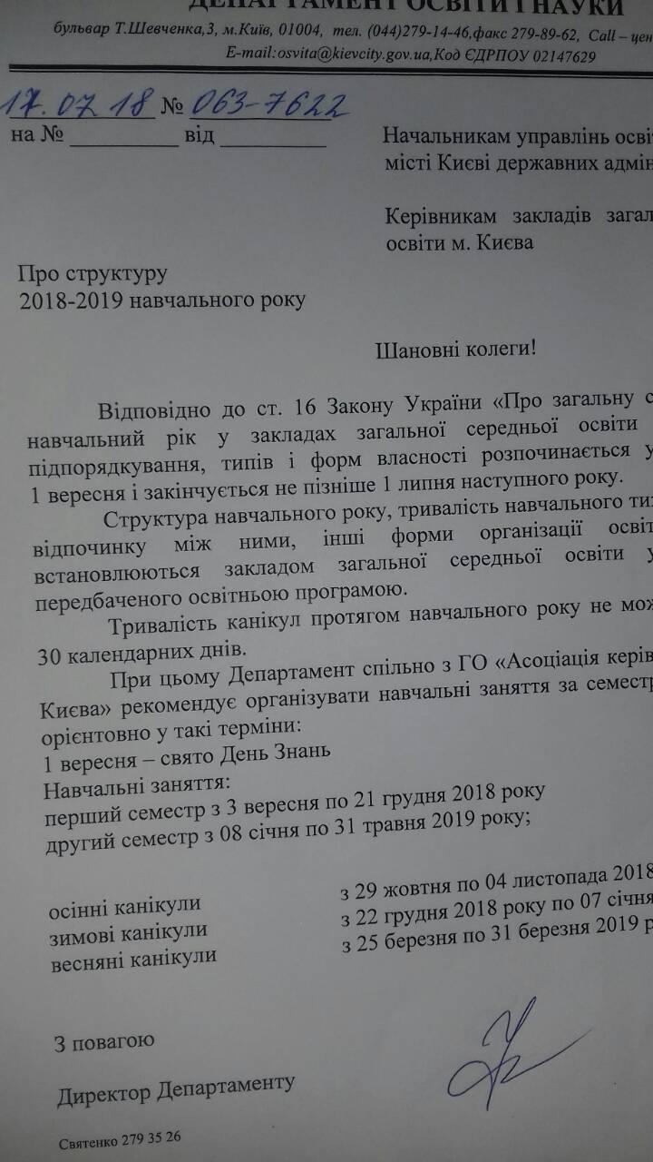 Стало известно, как будут учиться киевские школьники в новом году